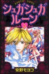 Sugar Sugar, Shoujo, Runes, Manga Anime, Comic Books, Comics, Art, Art Background, Kunst