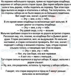 Clever Quotes, Story Time, Life Hacks, Jokes, Funny, Humor, Russian Jokes, Intelligent Quotes, Husky Jokes