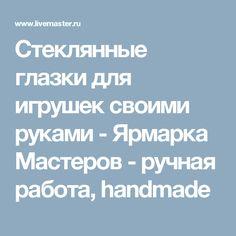 Стеклянные глазки для игрушек своими руками - Ярмарка Мастеров - ручная работа, handmade