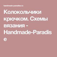 Колокольчики крючком. Схемы вязания - Handmade-Paradise