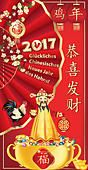 German Chinese New Year of Rooster 2017 printable greeting card. German text: Happy Chinese year of the Rooster! - Stock Photo