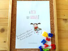 Dyslexia at home: Η λέξη που αλλάζει! Άσκηση Φωνημικής & Οπτικής διάκρισης στη Δυσλεξία Learning Disabilities, Dyslexia, Special Education, Teaching Kids, Children, Frame, Blog Page, School Ideas, First Grade