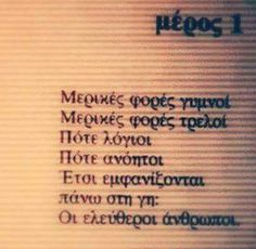 Movie Quotes, Art Quotes, Life Quotes, Work Hard In Silence, Greek Quotes, The Words, Beautiful Words, Picture Quotes, Texts
