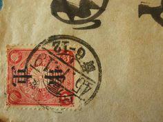 エンタイア 菊3銭軍事切手貼 朝鮮海南第6中隊 中身有 珍 - ヤフオク! 落札価格 18,000¥