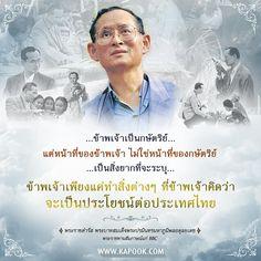 พระราชดำรัส และ พระบรมราโชวาท คำพ่อสอน ของ ในหลวง ร.9 King Phumipol, King Rama 9, King Of Kings, King Of The World, King Of My Heart, Bbc, Best Motto, King Thailand, Queen Sirikit