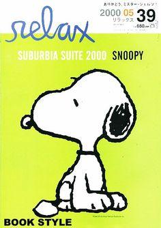 リラックス relax 2000年5月号 NO.39 SNOOPY 特集:SUBURBIA SUITE 2000 - 雑誌 -【garitto】