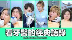 這群人 TGOP│看牙醫的經典語錄 Classic Situations at the Dentist【語錄系列】 - YouTube