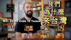 老外為什麼來台灣? Why Do Foreigners Come to Taiwan?