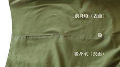 型紙なしキュロット/スカンツの作り方♪足首マキシ丈のフレアーたっぷり美シルエット   洋裁好きさんのための洋裁ブログ Khaki Pants, How To Make, Fashion, Moda, Khakis, Fashion Styles, Fashion Illustrations, Trousers