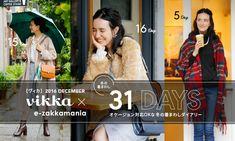 Vikka 2016年12月号 冬の着まわし31DAYS オケージョンOKな冬の着まわしダイアリー|【楽天市場】イーザッカマニアストアーズ