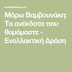 Μάρω Βαμβουνάκη: Τα ανέκδοτα που θυμόμαστε - Εναλλακτική Δράση