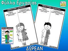 Special Education, Teaching Resources, Teacher, Comics, Professor, Cartoons, Comic, Comics And Cartoons