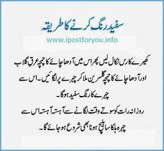 Safaid Rang Karne Ka Tareeqa,beauty tips,urdu beauty tips