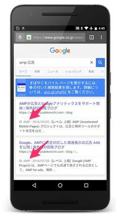 AMPページが通常の検索結果に差し込まれている