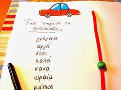 Πώς πηγαίνει το αυτοκίνητο; Δυσλεξία & Επιρρήματα Speech Therapy Activities, Learning Activities, Tola, Learning Disabilities, Dyslexia, Special Education, Teaching Kids, School, Grammar
