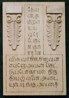 Tamil Omniglot The Online Encyclopedia Of Writing | Tattoo Design Bild