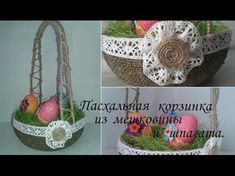 Декоративный шар-гнездо из шпагата своими руками/Сама Я mk.ru - YouTube