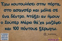 greek quotes Speak Quotes, All Quotes, Best Quotes, Funny Greek Quotes, Funny Quotes, Tell Me Something Funny, Funny Times, Funny Thoughts, Try Not To Laugh