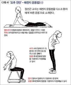 Fitness Diet, Health Fitness, Martial Arts Workout, Medical Anatomy, Healthy Exercise, Korean Language, Workout Videos, Workouts, Weight Training