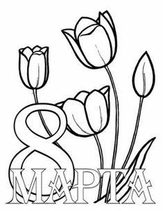 бесплатная раскраска к 8 марта для поздравления скачать