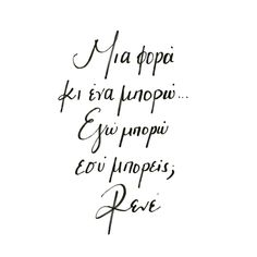 Love Quotes, Inspirational Quotes, I Love You, My Love, Greek Quotes, Thoughts, Friendship, Tattoo, Instagram
