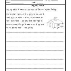 Image Result For Hindi Comprehension Worksheets For Grade 3 Pdf