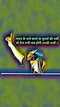 Vips..🍀 Kabir Quotes, Sufi Quotes, Words Quotes, Qoutes, Inspirational Quotes In Hindi, Hindi Quotes Images, Meaningful Quotes, Eyes Quotes Soul, Desire Quotes