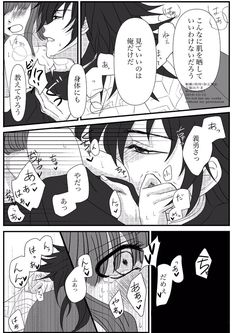 Anime Love Couple, Cute Anime Couples, Yandere Manga, Cute Disney Outfits, Funny Relationship Memes, Dragon Slayer, Slayer Anime, Anime Demon, Anime Ships