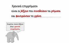Epirrimata2 Kai, Memes, Meme, Jokes