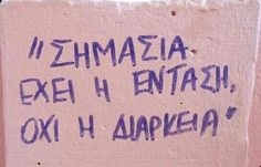 απειρο Quotes And Notes, Me Quotes, Funny Quotes, Graffiti Quotes, Street Quotes, Cheer Me Up, Meaning Of Life, Love You, My Love