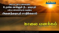 Happy Morning Images Latest New Tamil Good Morning Kavithaigal Pictures for Friends Messages Motivational Good Morning Quotes, Tamil Motivational Quotes, Hd Quotes, Happy Morning Images, Good Morning Messages, Good Morning Wishes, Sunrise Quotes, Pictures For Friends, Good Afternoon Quotes