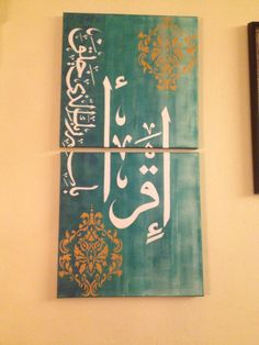 Home decor art for wall islamic calligraphy acrylic by Kaoutar AL R