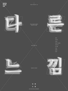 다른느낌 - 디지털 아트, 일러스트레이션 Word Design, Layout Design, Type Design, Typography Poster, Typography Design, Light Font, Text Layout, Japanese Typography, Exhibition Poster