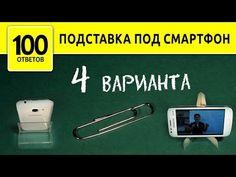 Подставка для мобильного телефона своими руками - YouTube