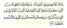 """[Mention] when Allah said, """"O Jesus, indeed I will take you and raise you to Myself and purify you from those who disbelieve and make those who follow you [in submission to Allah alone] superior to those who disbelieve until the Day of Resurrection. Then to Me is your return, and I will judge between you concerning that in which you used to differ.   Quran (3,55)"""
