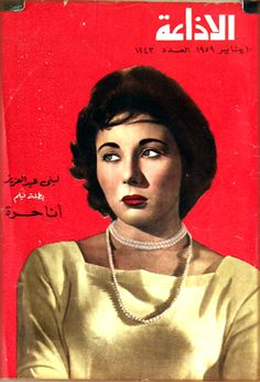 """Classic Egyptian Film """"Ana Horra"""" (""""I Am Free""""). Egypt is the Hollywood of the Arab world. Even though Egyptian dialect is very different from Modern Standard Arabic, most Arabs understand it well, in part because the majority of movies are made there."""