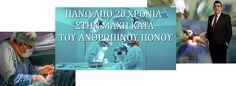 Σταύρος Τσιριγωτάκης | Γενικός Χειρουργός