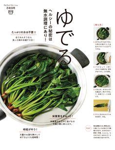 アムウェイ クィーン 基礎レシピ|QUEENレシピ+:Amway(日本アムウェイ) Queens Food, Seaweed Salad, Cooking, Ethnic Recipes, Kitchen, Kitchens, Cuisine, Brewing, Cucina