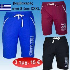 Πακέτο με 3 τμχ. Ανδρικές βερμούδες βαμβακερές με στάμπα Ελληνικής ραφής Μεγέθη  S-XXXXL σε 3 διάφορα χρώματα 143ad82da32