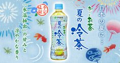 日本の夏に…お〜いお茶 夏の冷茶
