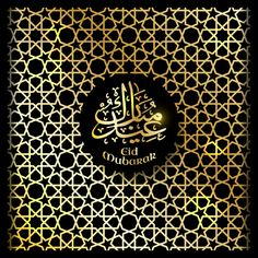 Image result for islamic typography free download