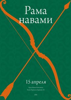 Rama navami poster, indian, vedic, bow, arrow, Hare Krishna, ISKCON, Kiev, ukraine, minimal