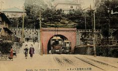 Electric Car Tunnel, Motomachi, Yokohama (postcard) 横濱元町電車トンネル(絵葉書)