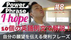 英会話フレーズ「I hope」を使った10個の英語例文をマスターしたら、自分の願望が伝えられるようになる! (Power Phrase #8) - YouTube Youtube, Movie Posters, Film Poster, Youtubers, Youtube Movies, Film Posters