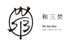 カフェ 和三梵 ブランディング | Terashima Design Co.