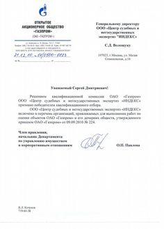 """Аккредитация при ОАО """"Газпром"""" в качестве оценочной организации (Приказ от 09 сентября 2010 г. №224)  http://www.indeks.ru/accreditations/"""