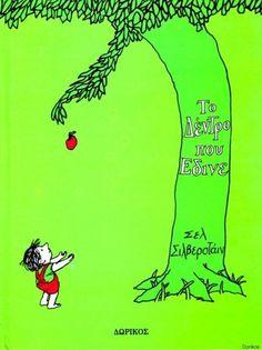 Η ζωή μετά τον «Μικρό Πρίγκιπα»: 13 παιδικά βιβλία που πρέπει να διαβάσει κάθε «μεγάλος» | HuffPost Greece Snoopy, Maths, Kids, Fictional Characters, Young Children, Boys, Children, Fantasy Characters, Boy Babies