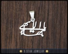 BPS1 925 Sterling Silver Baha'i Greatest Name Pendant