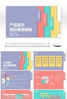 Colorful Plane High-end Business Products PPT Templates Graphic Design Cv, Web Design, Slide Design, Layout Design, Presentation Design, Presentation Templates, Presentation Slides, Free Powerpoint Templates Download, Powerpoint Design Templates