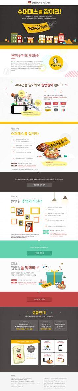 원앤원 40주년 promotion site